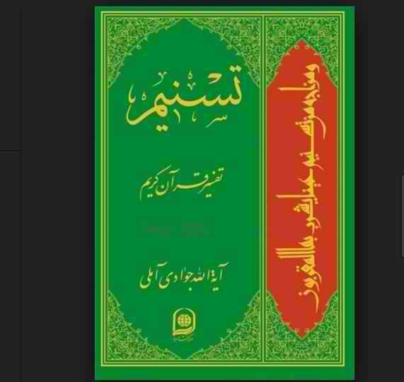 معارف نت : حجیت روش تفسیری قرآن به قرآن با تاکید به روایات عرض در تفسیر تسنیم