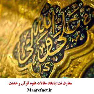 سبک تعامل امام علی (ع) با اقلیت های مذهبی