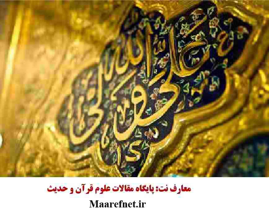 سبک تعامل امام علی با اقلیت های مذهبی