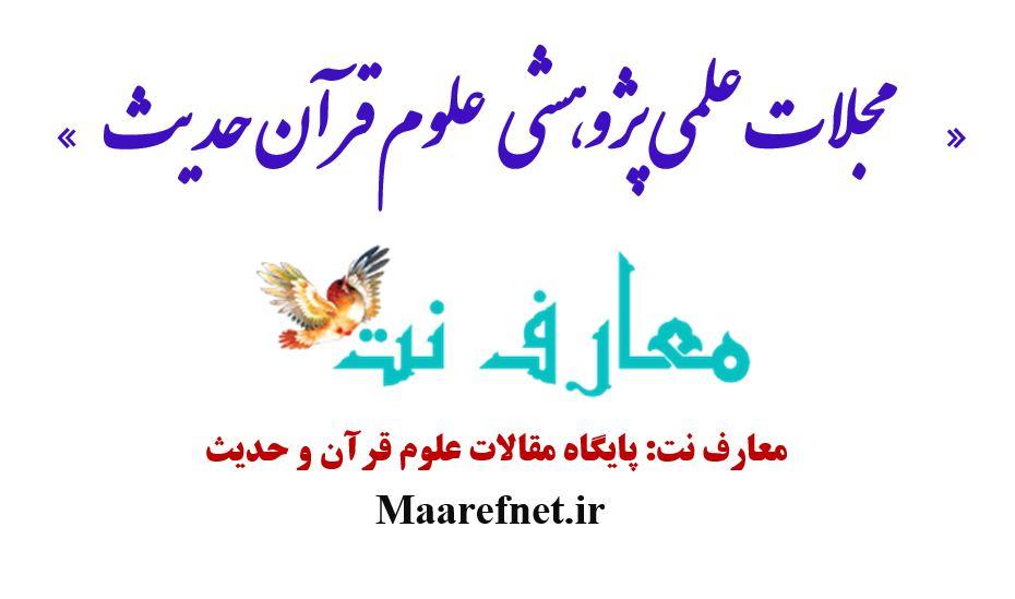 لیست مجلات علمی پژوهشی رشته علوم قرآن و حدیث
