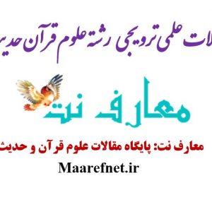 لیست مجلات علمی ترویجی رشته علوم قرآن و حدیث
