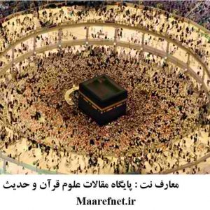 از جاهلیت مکه تا مدنیت مدینه |پایگاه مقالات علوم قرآن و حدیث