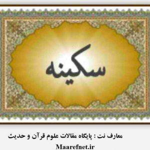 معناشناسی سکینه در قرآن کریم |پایگاه دانلود مقالات علوم قرآن و حدیث