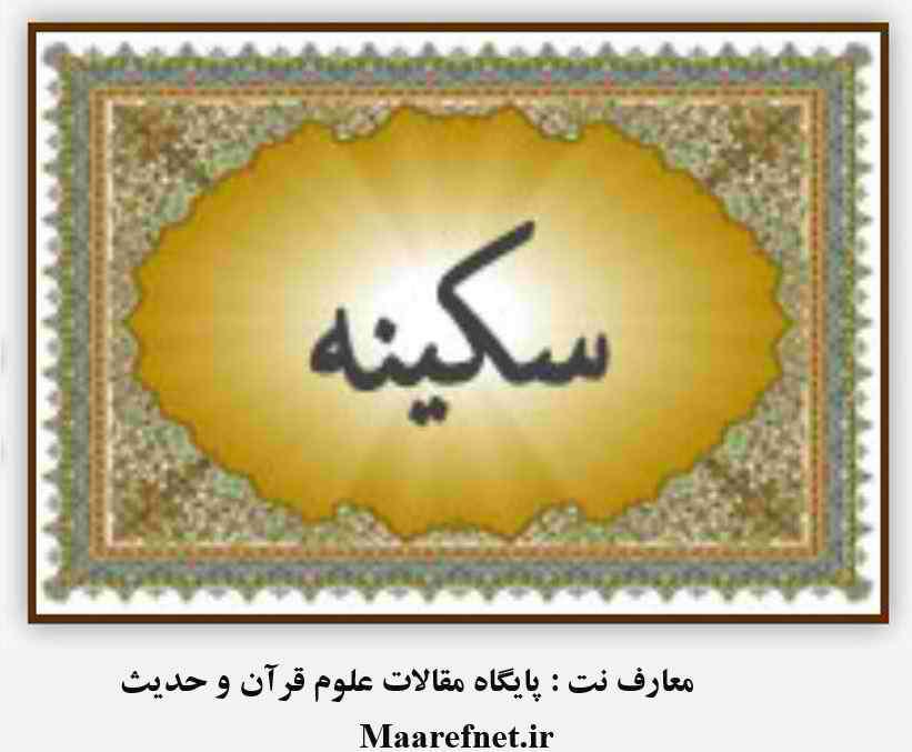 معناشناسی سکینه در قرآن|دانلود مقالات علوم قرآن و حدیث