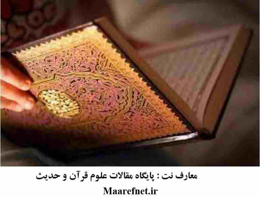 اعجاز قرآن به مثابه یکی از مبانی تفسیر