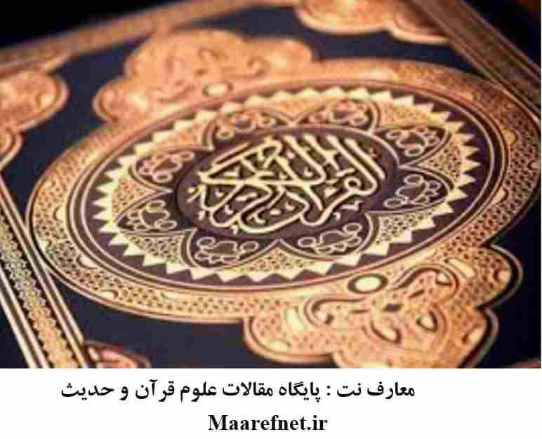 اعجاز قرآن به مثابه یکی از مبانی تفسیر قرآن