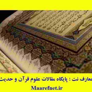 تاثیر عرف ویژه قرآن در تطور معنایی واژگان عربی عصر جاهلی