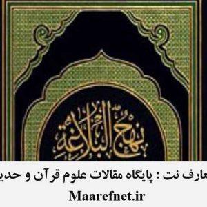 اصول و موازین شورانگیزی در خطبه جهاد نهج البلاغه