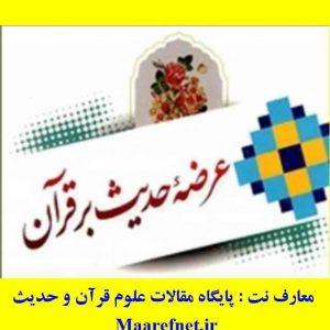 عرضه احادیث بر قرآن در تفاسیر البیان و المیزان با تاکید بر تفسیر ۱۲ جزء نخست
