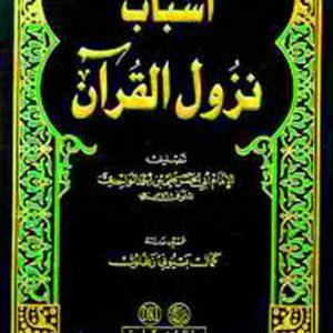 نقش پیامبر اکرم(ص) در اسباب نزول آیات قرآن کریم