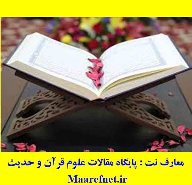 تاریخ انگاره کرم در فرهنگ عصر نزول قرآن