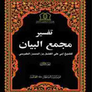 نقد دیدگاه صالحی نجف آبادی در مورد روایات امام باقر(ع) در مجمع البیان