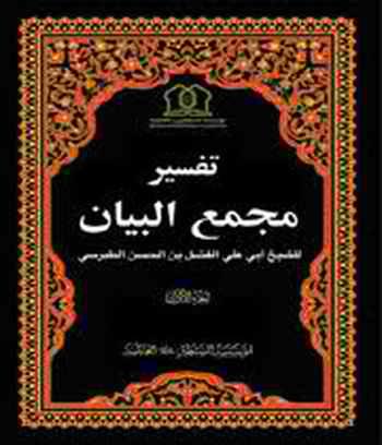 صالحی نجف آبادی در مورد روایات امام باقر(ع) در مجمع البیان