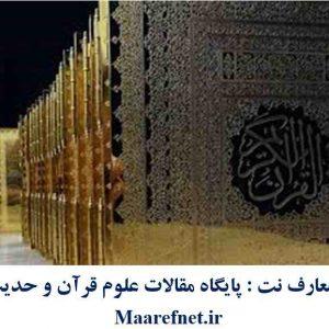 تحلیل انتقادی دلایل قائلان به نظریه تکرار نزول قرآن