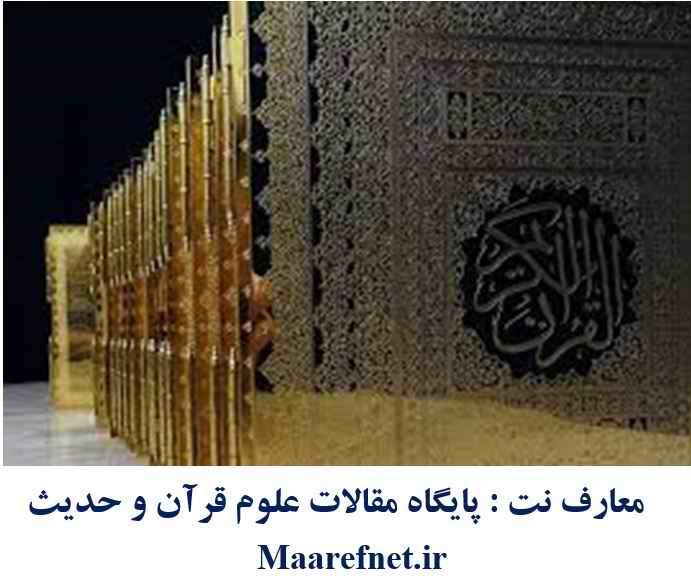 قائلان به نظریه تکرار نزول قرآن