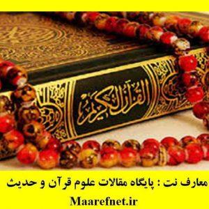 توجه به ساختارمندی قرآن در کلام الهی و روایات اهل بیت (ع)
