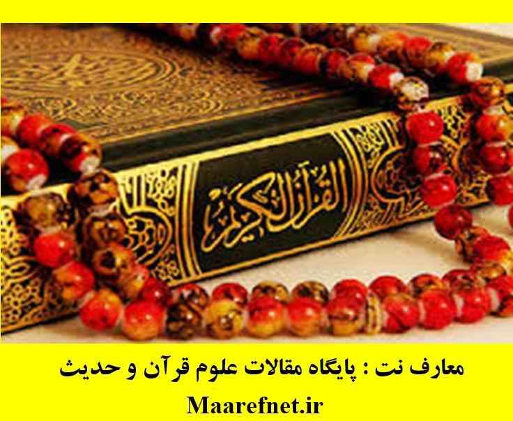 توجه به ساختارمندی قرآن