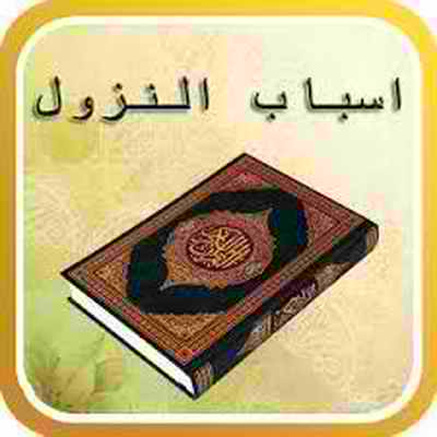 روایات سبب نزول قرآن