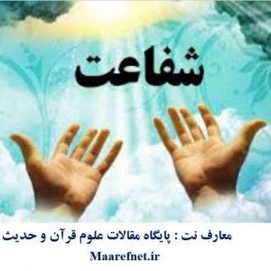 لایه های معنایی شفاعت در قرآن کریم
