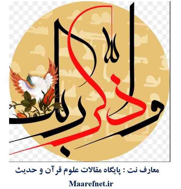 ذکر و تذکر در سیر نزول قرآن