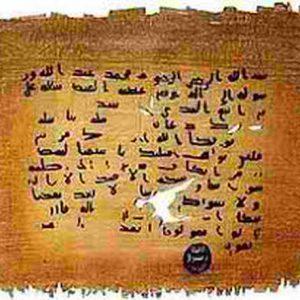 نقد آراء مستشرقان درباره صحیفه المدینه
