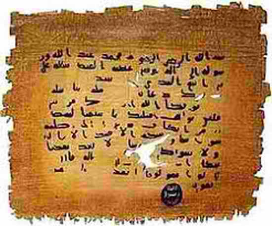 صحیفه المدینه - تصویر نامه پیامبر اسلام به سران کشورها
