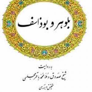بهره قصه بلوهر و یوذاسف از آبشخور فرهنگ اسلامی شیعی
