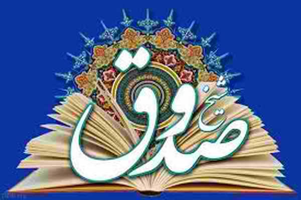 تاثیرگذاری ابن ولید بر شیخ صدوق