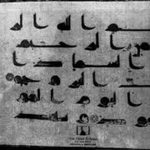 نقد و بررسی آراء و روایات اهل سنت درباره ترتیب نزولی بودن مصحف امام علی