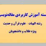 آموزش کاربردی مقاله نویسی رشته الهیات - علوم قرآن و حدیث