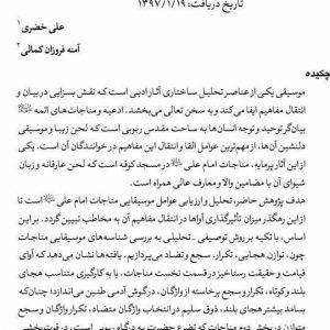 ساختار موسیقایی مناجات امام علی (ع) در مسجد کوفه | علوم قرآن و حدیث