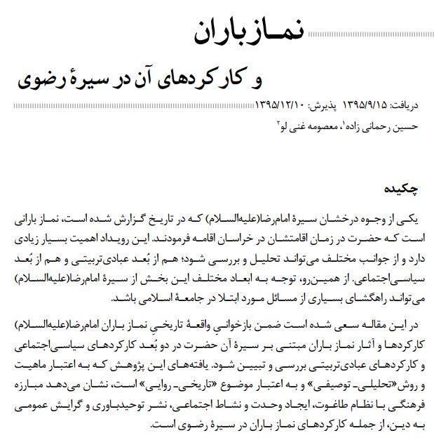 نماز باران و کارکردهای آن در سیره امام رضا