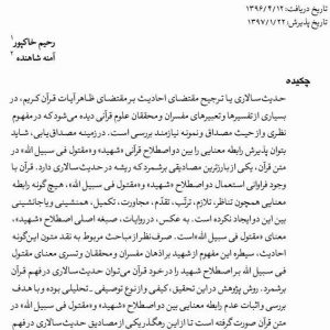 نگرشی انتقادی بر جریان حدیث سالاری در ایجاد رابطه معنایی بین شهید و مقتول فی سبیل الله در قرآن