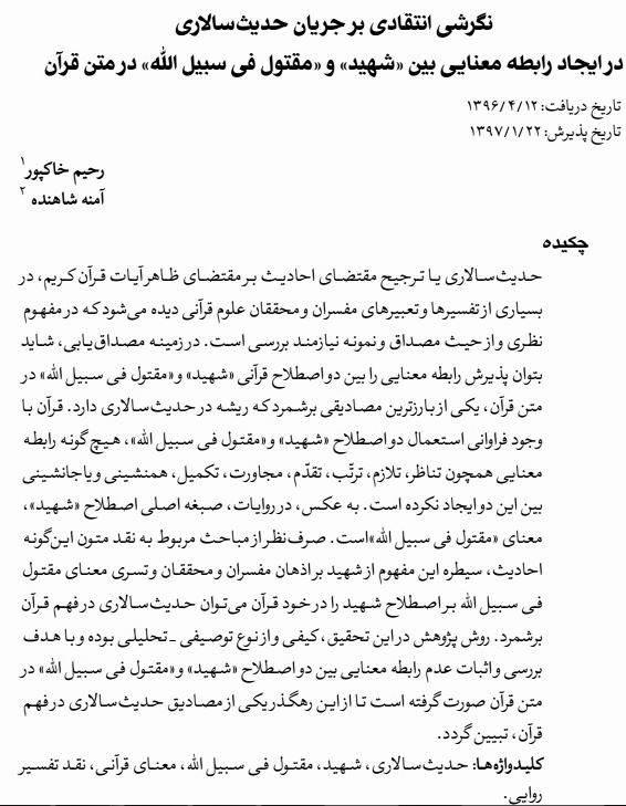 جریان حدیث سالاری در ایجاد رابطه معنایی بین شهید و مقتول فی سبیل الله