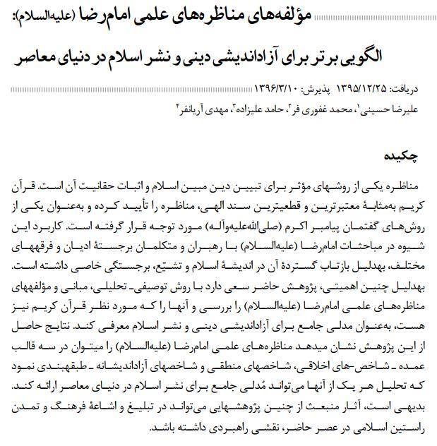 مناظره های علمی امام رضا