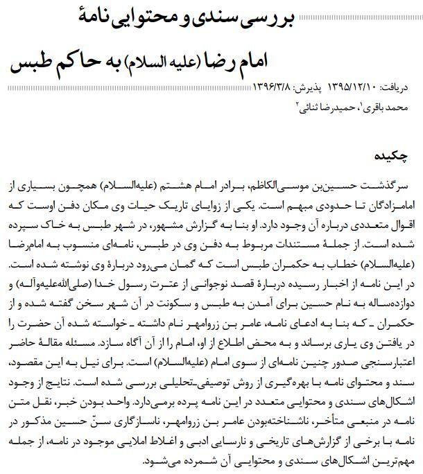 بررسی نامه امام رضا به حاکم طبس
