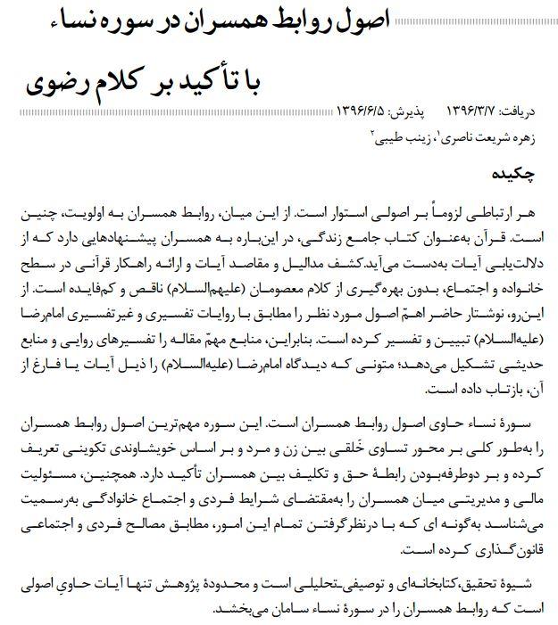 اصول روابط همسران در سوره نساء با تاکید بر کلام رضوی - امام رضا