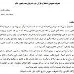اصطلاح قرآن تعریف قرآن مفهوم قرآن