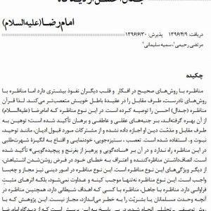 جدال احسن از دیدگاه امام رضا (علیه السلام) | علوم قرآن و حدیث